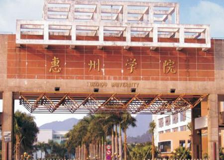 惠州市惠州学院 — (教育文化机构电气系统)