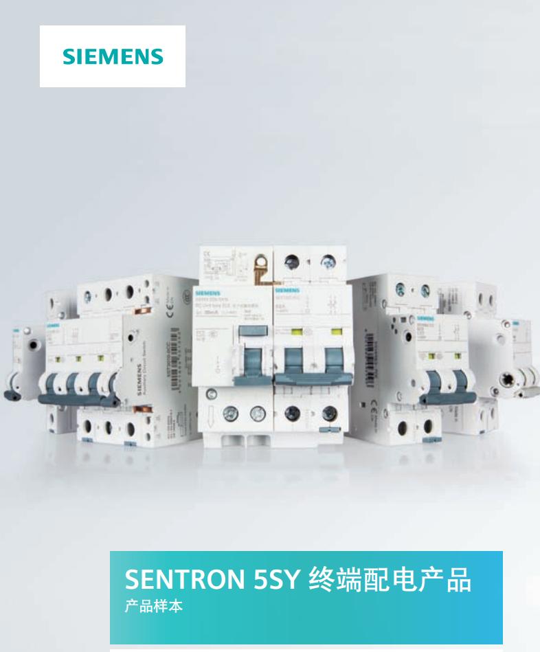 5SY系列小型断路器_西门子电气