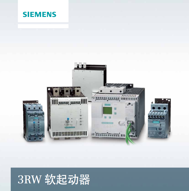 3RW软启动器_西门子电气