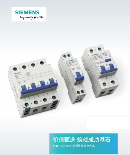 5SN系列小型断路器_西门子电气